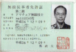 musen_license_s