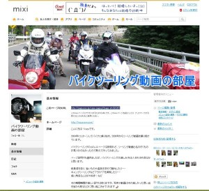 mixi_page