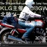 2013gw_sousyu