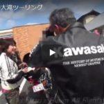 【動画】2018GW 小中大滝ツーリング