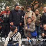 【動画】 KLG2018お泊りツー