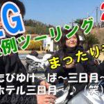 【動画】 KLG 3月定例ツーリング 2019 まったり千葉①