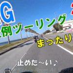 【動画】 KLG 3月定例ツーリング 2019 まったり千葉②