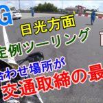 【動画】 KLG 5月定例ツーリング2019 日光方面 (前編)