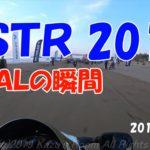 【動画】 SSTR 2019 GOAL