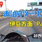 【動画】2019 KLG 伊豆お泊りツーリング Part1