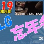 """<span class=""""title"""">KLG忘年会2019</span>"""