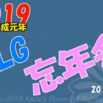 KLG忘年会2019