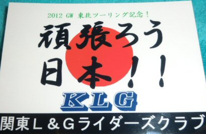 関東L&Gライダーズクラブ(KLG)